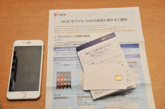 OCNモバイルONE iPhone6 (NTT仕様) 法人名義で申し込む