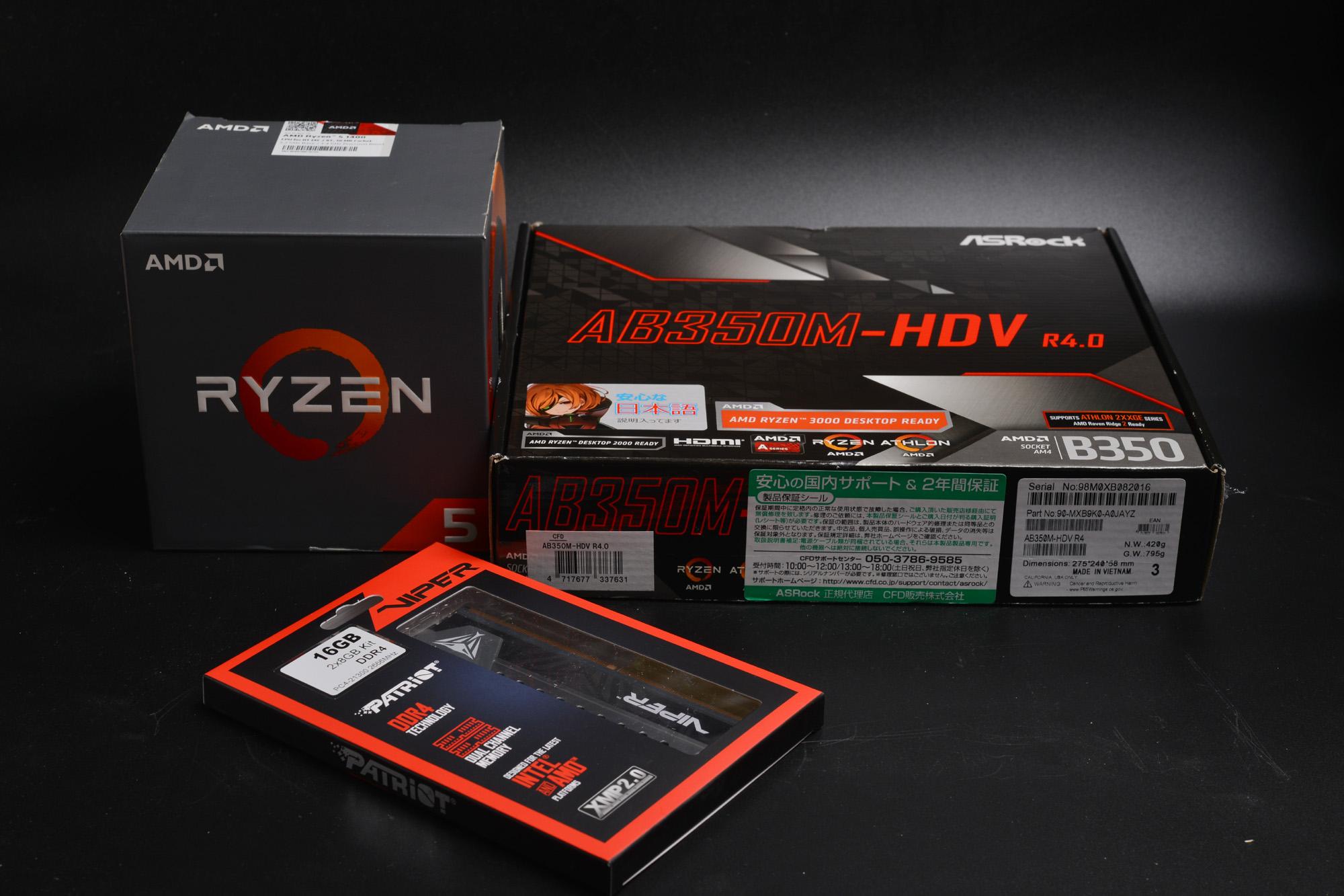 パパPCAM4に仕様変更でお買い物。 Ryzen 5 1400 3.2GHz・ASRook AB350M-HDV R4.0・PATRIOT DDR4 2666MHz (PC4-21300) 8GBx2