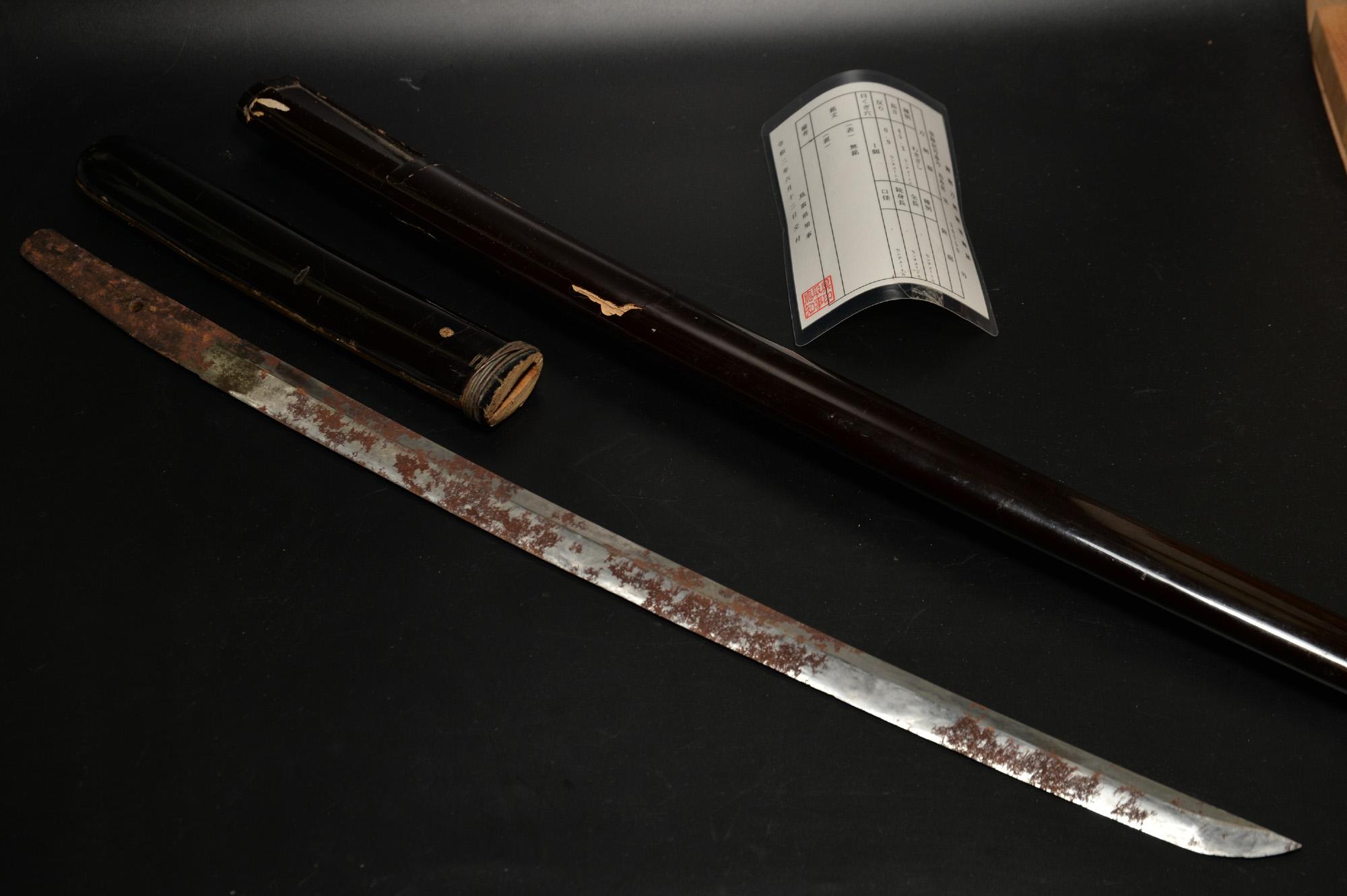錆びた脇差しを購入したので銃砲刀登録証(鳥取県)の所有者変更をいたします。
