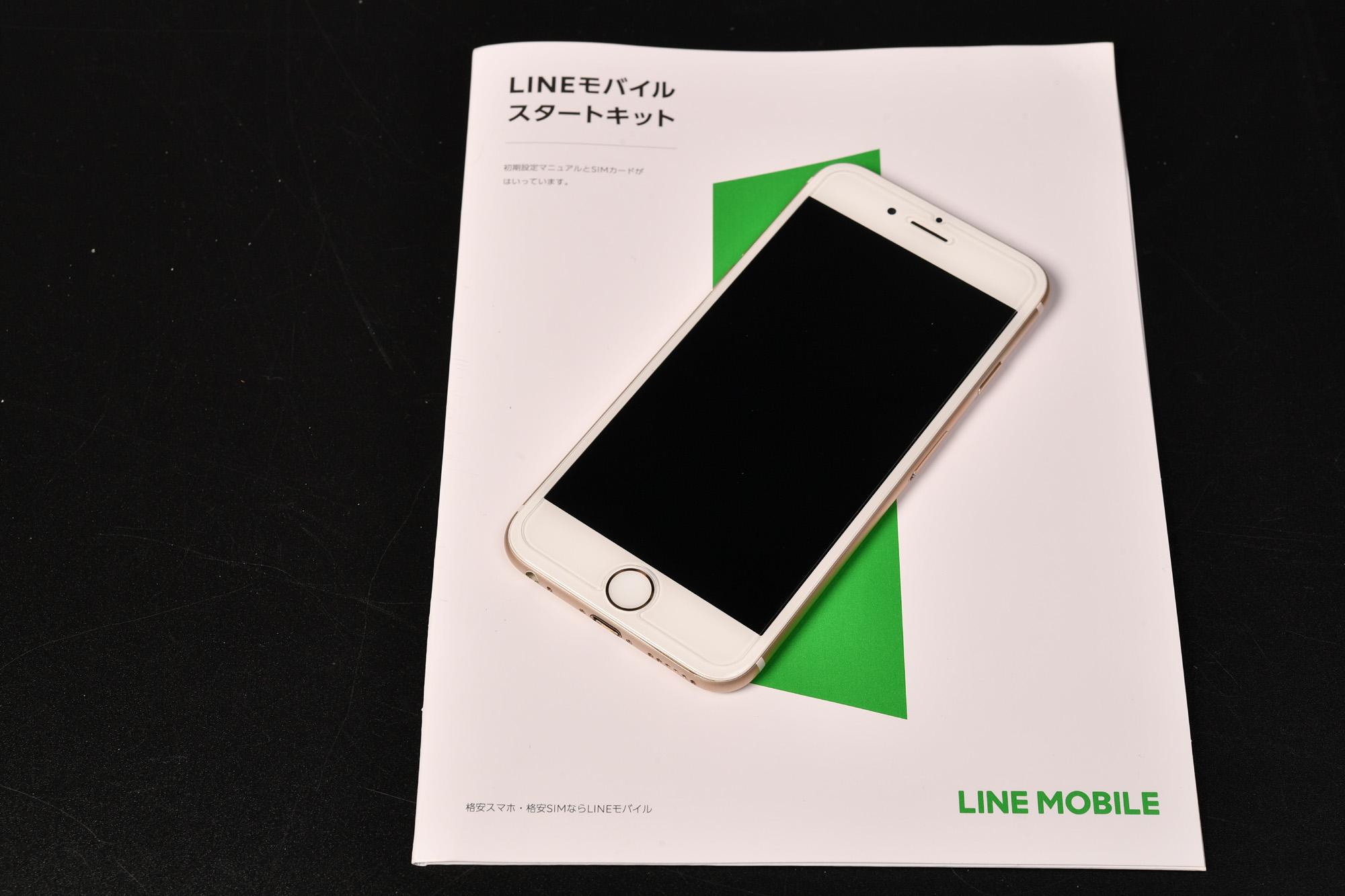 今更LINEMOBILE契約の変更しました。スマホ 格安SIM LINEMOかLINEMOBILEか