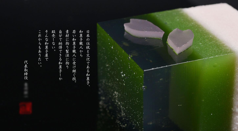 和菓子の写真は、光と皿でまったく違う雰囲気に!