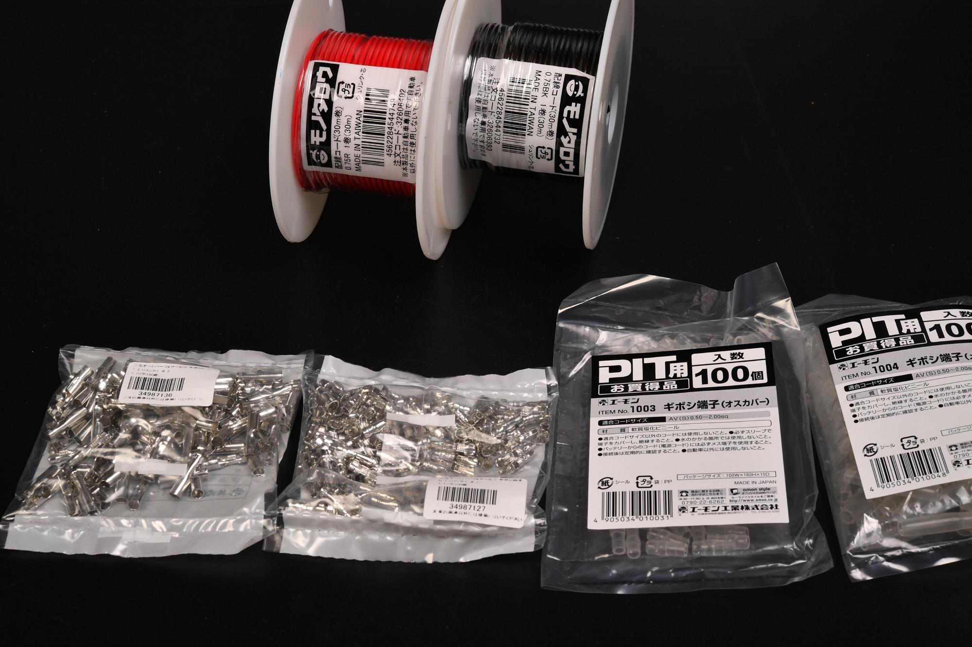 キボシ100セットと配線コード 0.75R 赤 黒 購入