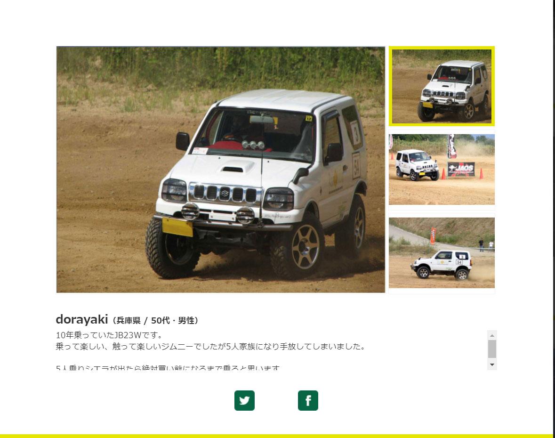 ジムニー 5人乗りが発売されたら買います。SUZUKI ジムニー特設サイトに投稿したらUPされました。