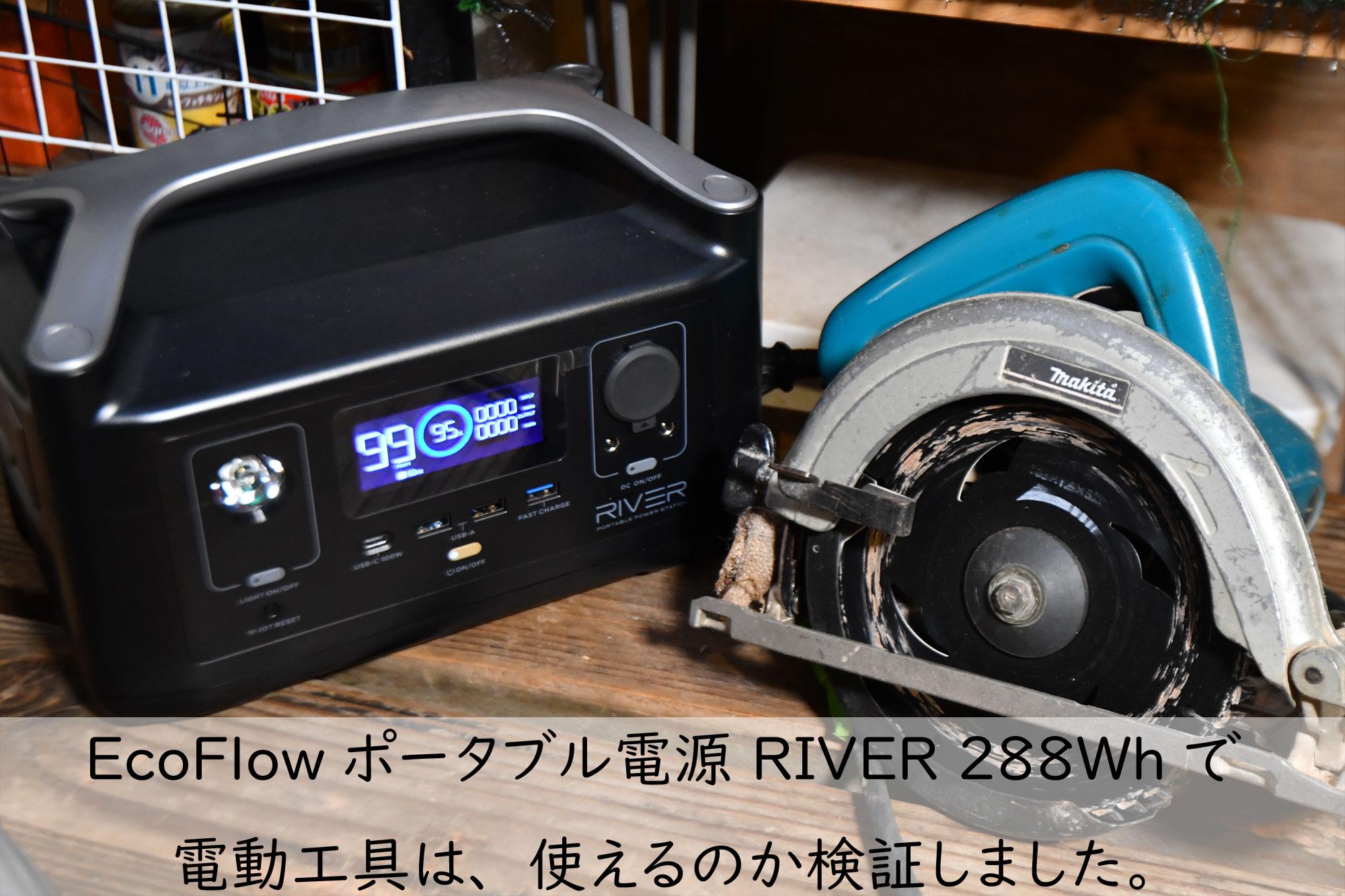 EcoFlow(エコフロー)RIVER 600(288Wh) ポータブル電源で電動工具は、動くのか?検証してみました。