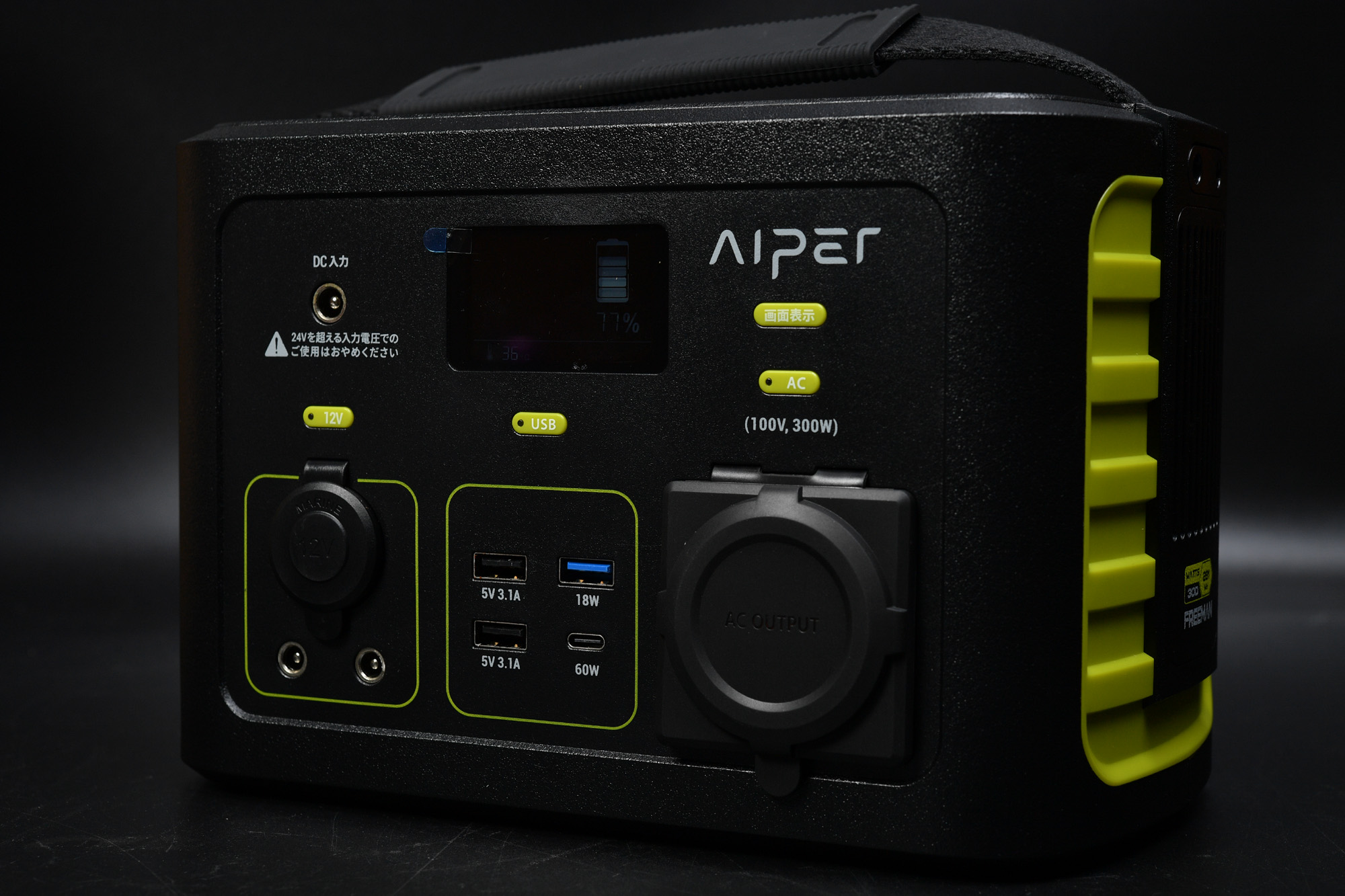 ポータブル電源 アイパー (Aiper) FREEMAN300  78000mAh 購入レビュー