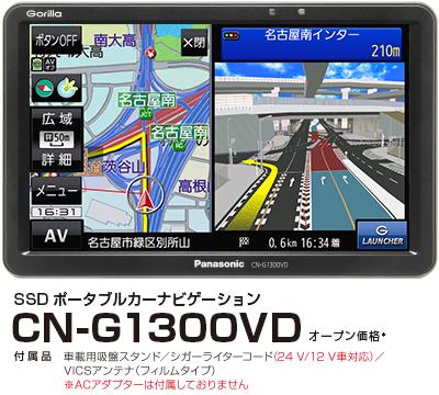 入院中は、暇つぶしでお買い物!Panasonic GOLIRA CN-G1300VD 中古ナビ購入。