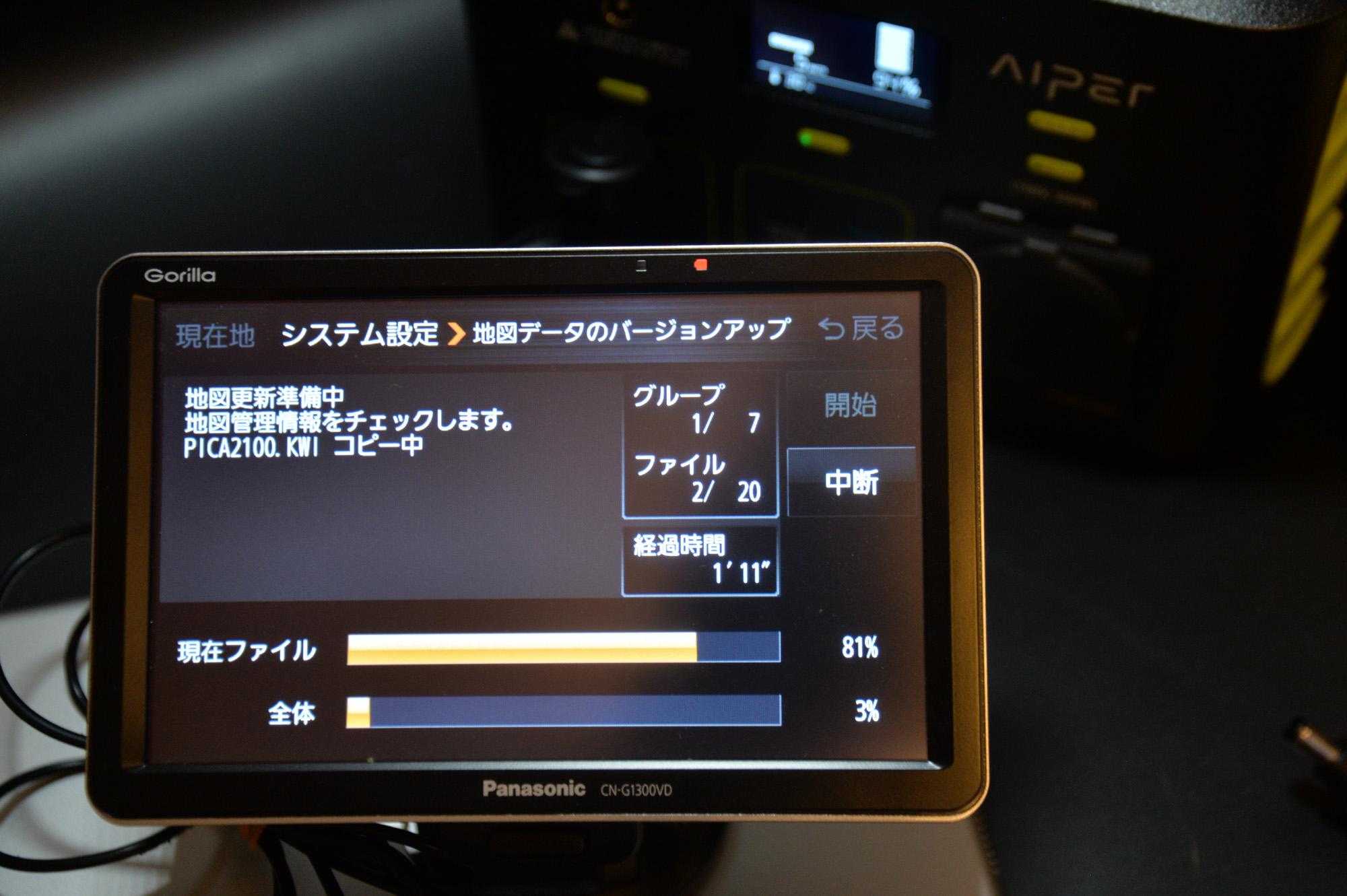 Panasonic GOLIRA CN-G1300VD 地図無料更新をしてみた。