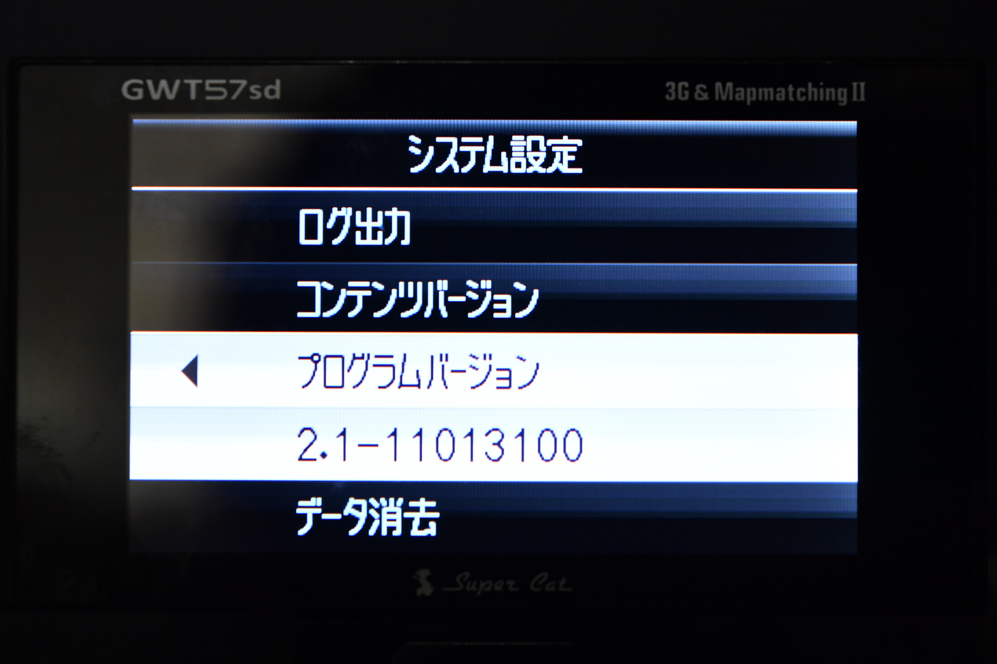 YUPITERU(ユピテル) GWT57sd ソフトウエアアップデート